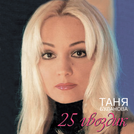 Tatyana Bulanova Net Worth